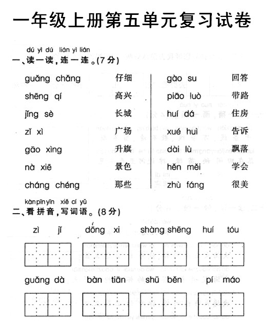 一年级语文上册第五单元复习试卷