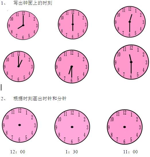 一年级上册数学第八单元认识钟表测试卷