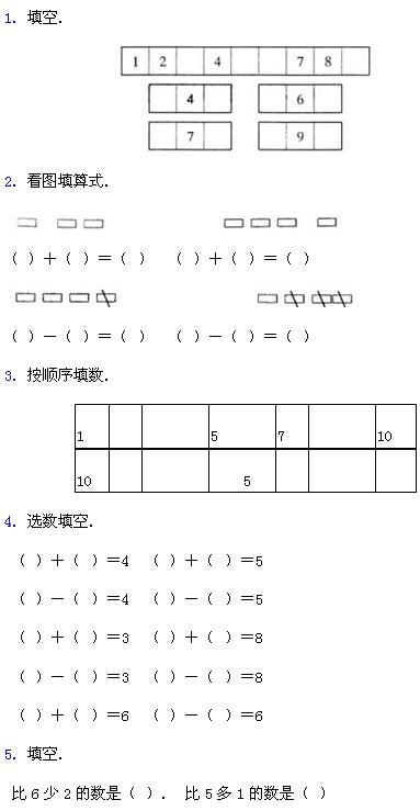 单元一语文数学小学年级测试题(7套);一年级上册看图列式新郑小学校图片