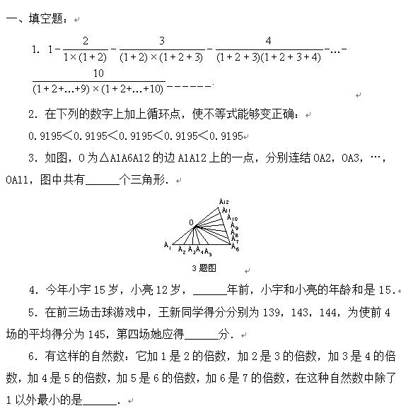 六年级试题小升初试卷(八)