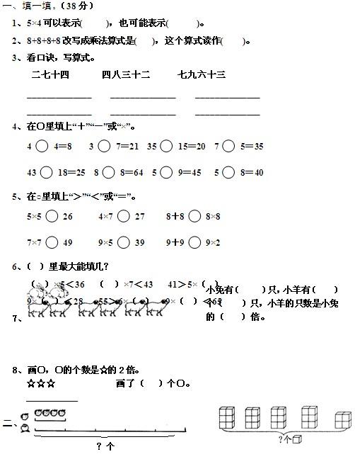 二年级上册数学练_六单元练习题 小学二年级语文上册多音字专项练习题 二年级数学上册第