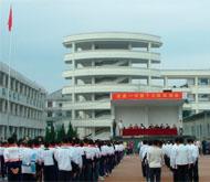 灵溪第一中学