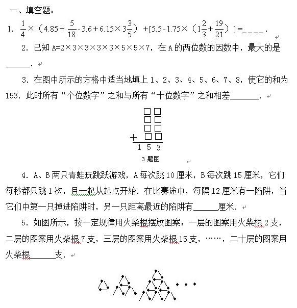 小升初模拟试卷(十三)