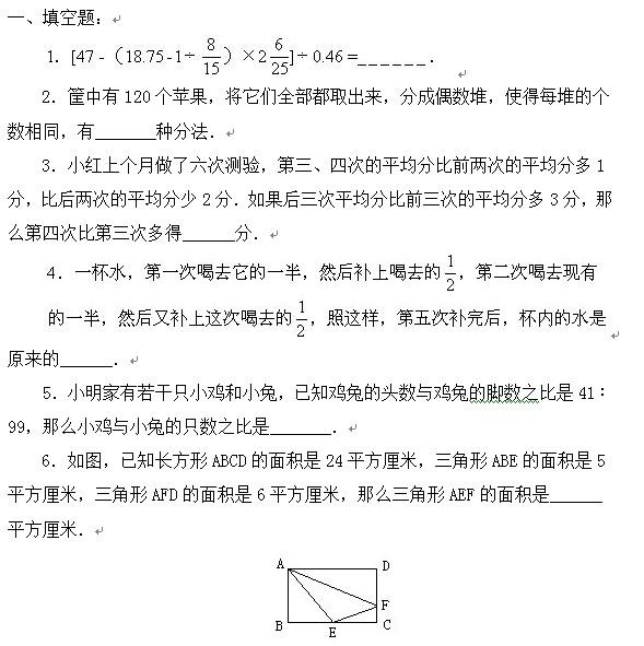 六年级数学小升初模拟试卷(十五)