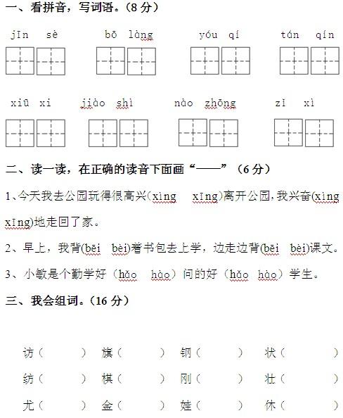 年级版二单元上册单元第一、二语文人教v年级试职称评定陕西省中小学图片