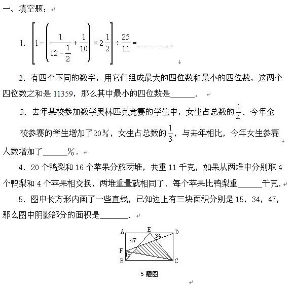 六年级数学小升初试卷(十七)