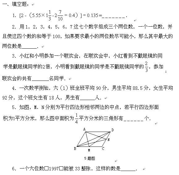 六年级数学小升初试卷(十九)