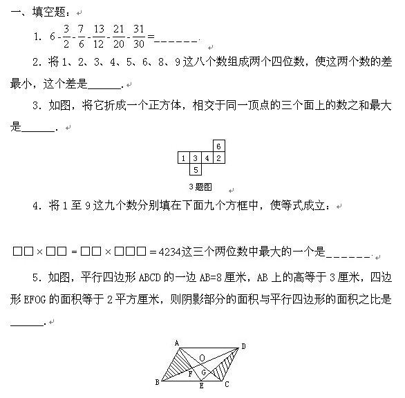 小升初模拟试题(二十三)