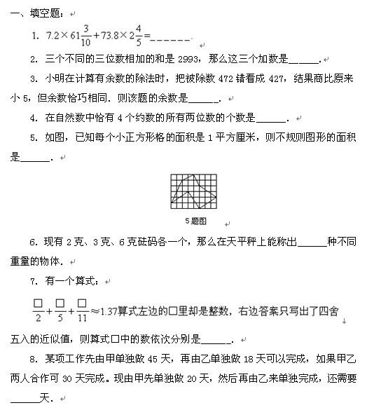 小升初模拟试题(二十四)