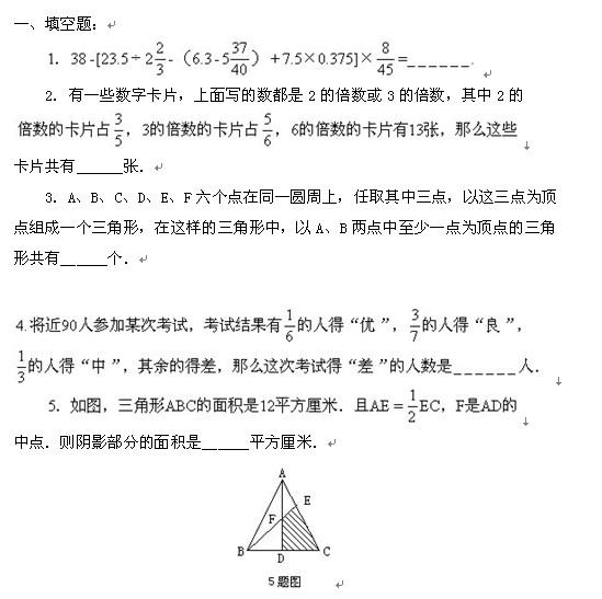 小升初模拟试卷(二十七)