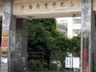 郑州经纬中学