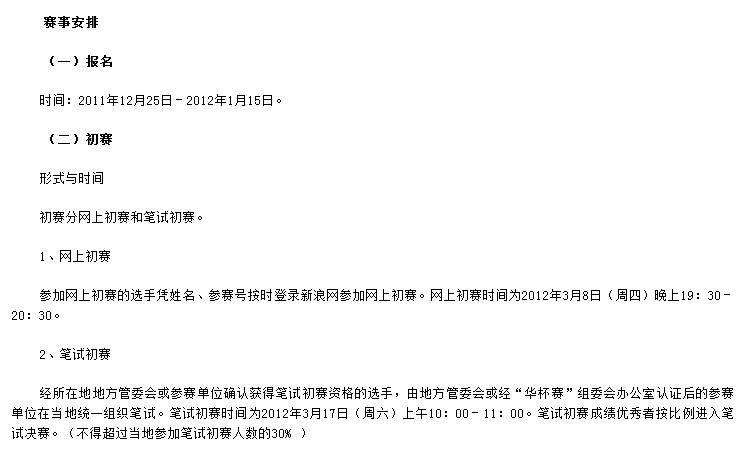 2012年第十七届华杯赛赛程及奖励设置