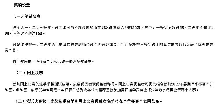 2012年第十七届华杯赛赛程及奖励设置情况