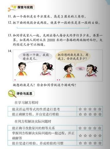 苏教版小学六年级数学上册解方程练习 2