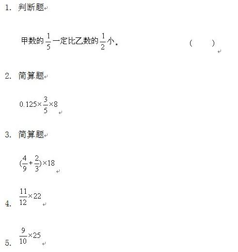 分数四则运算(九)