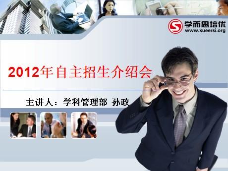 自主招生讲座PPT资料__上海高考网
