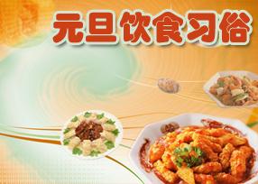 元旦节的饮食习俗