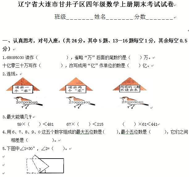 大连甘井子区四年级数学上册期末考试卷