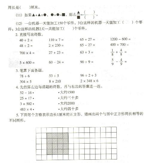 小学三年级上册数学期末考试卷