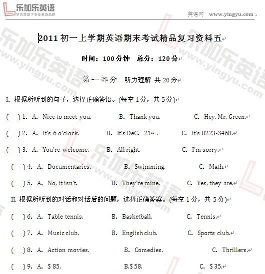 2011初一上初中英语期末v初中精品复习资料五学期萍乡市分区图片