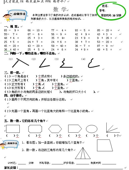 济南外国语,二年级数学,数学题,随堂检测