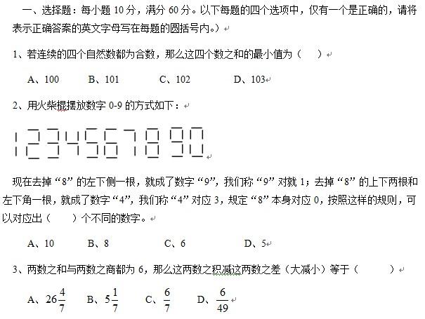 2011第16届华杯赛小学组试题