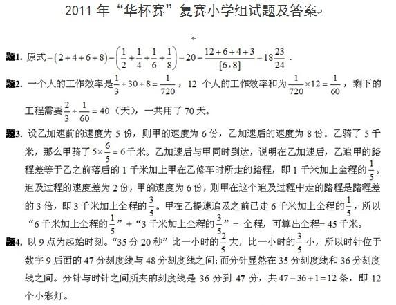 2011第16届华杯赛小学组决赛试题答案