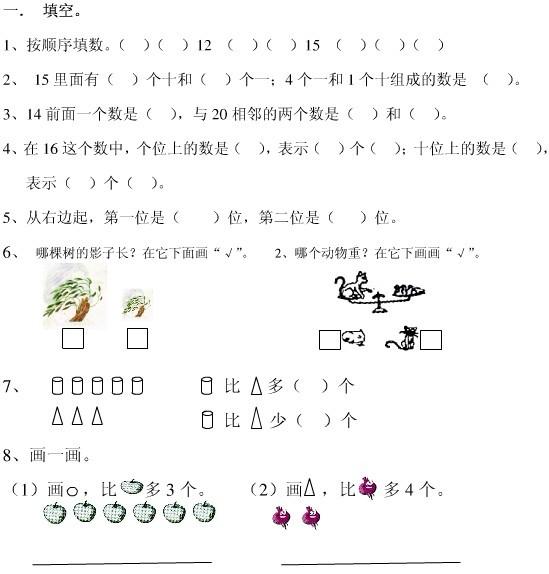 宁波小学数学一年级上册试卷(二)