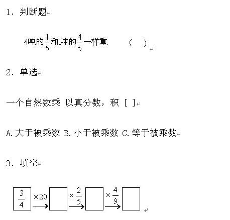 六年级分数乘除复合应用题 课堂练习二