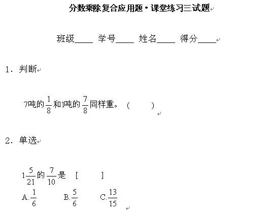 六年级分数乘除复合应用题 课堂练习三