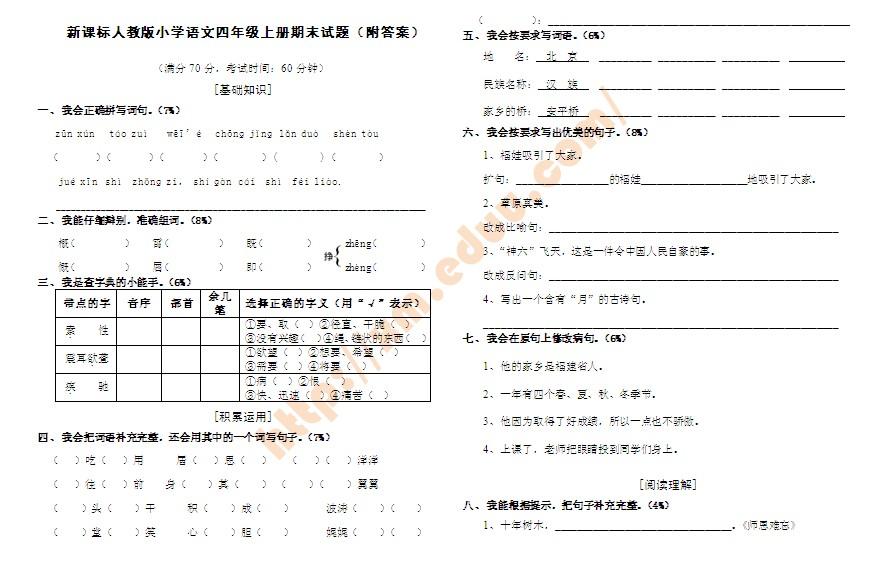新课标人教版四年级上册语文期末试卷(附答案)