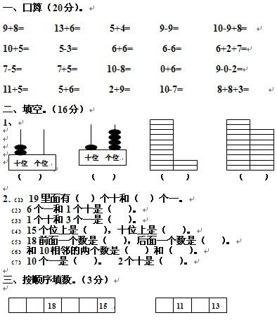 人教版一年级数学上册期末试卷 1