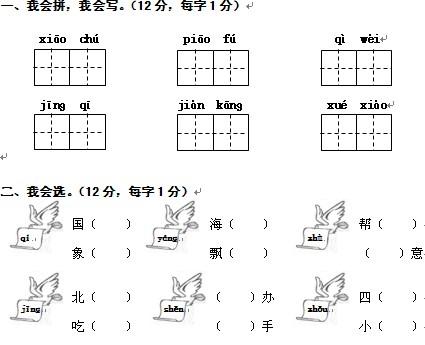 [小学二年级语文阅读]小学二年级语文试题
