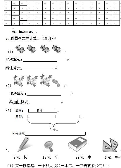 人教版二年级上册数学期末试卷4(3)