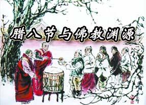 腊八节与佛教的渊源