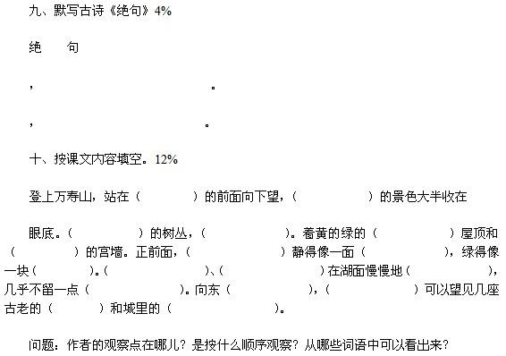 小学四年级上册语文期末复习试卷(四)(2)找家教小学生图片