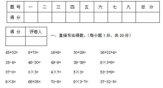小学二年级上册数学期末试卷(三)