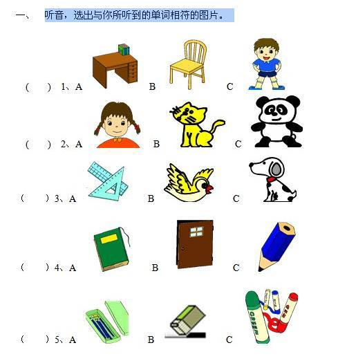 小学一年级英语上册期末考试试卷