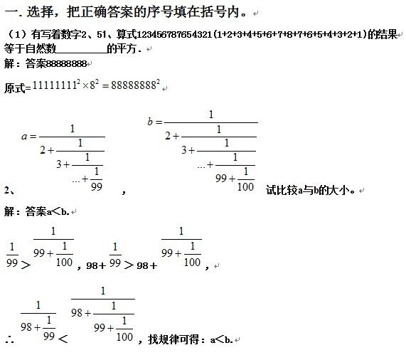 重点中学小升初数学模拟试题及答案(二)