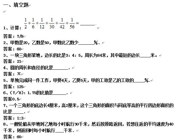 重点中学小升初数学模拟试题及答案(三)