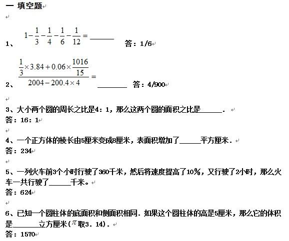 重点中学小升初数学模拟试题及答案(五)