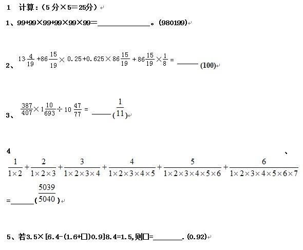 重点中学小升初数学模拟试题及答案(七)