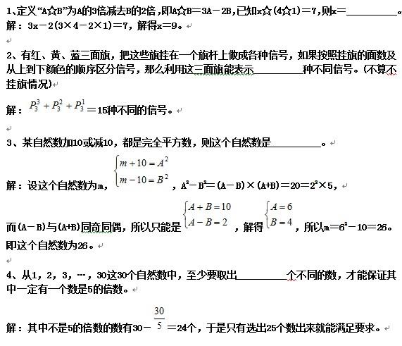 重点中学小升初数学模拟试题及答案(八)