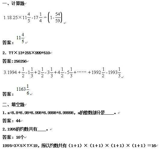 重点中学小升初数学模拟试题及答案(九)