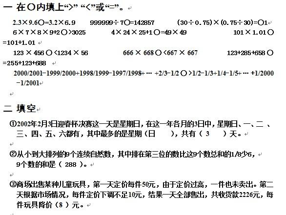 重点中学小升初模拟试题及答案(十一)