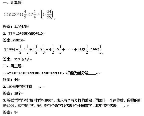 重点中学小升初数学模拟试题及答案(十三)