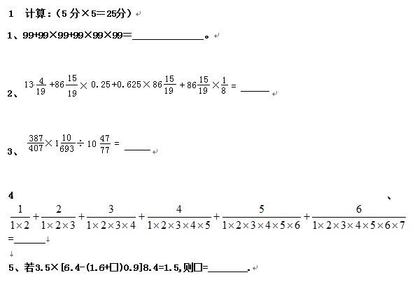重点中学小升初数学模拟试题及答案(十四)