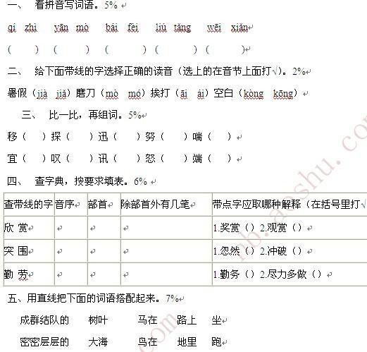宁波小学语文三年级上册试卷(一)图片