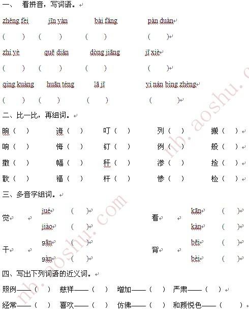 语文一到六年级的历年期末试卷 (490x620); 三年级上册语文试卷_二图片