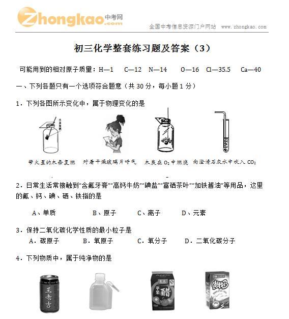 初三化学整套练习题及答案(3)